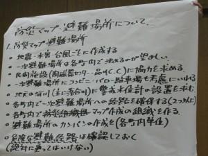 2011年7月27日実施 第4回アクションプラン策定WS
