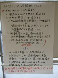 2011年6月20日実施 第3回アクションプラン策定WS