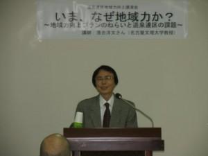 講演会『いま、なぜ地域力か?』を開催しました!
