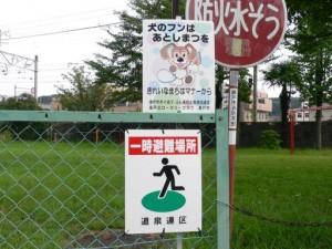 「一時避難場所」掲示板作成!-3