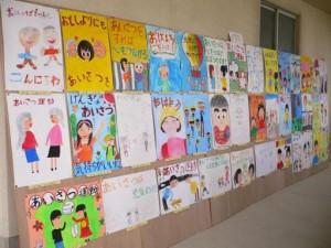 道泉小学校児童のポスターを展示-1