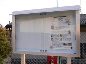 町内に「掲示板」を設置しました-1