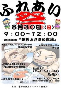 2015ふれあい祭ポスター