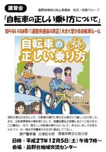 自転車講習案内