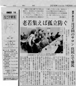 にっこりカフェ紹介記事20160126