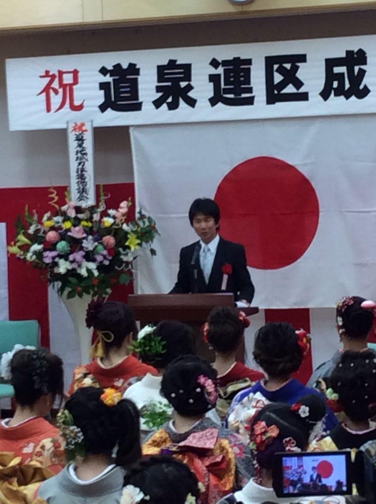 2017年道泉連区成人式2
