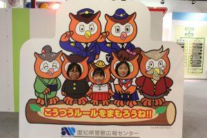 H29.8.8愛知県警1